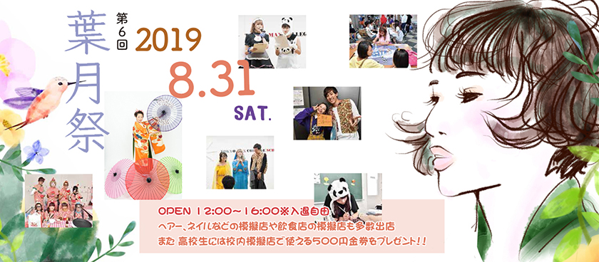 2019年8月31日 葉月祭 東京マックス美容専門学校オリジナルの学園祭